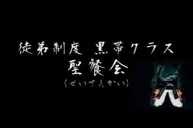 悪魔祓い師 加藤好洋 エクソシスト 悪魔祓い akumabaraishi kato yoshihiro exorcist akumabarai 徒弟制度 聖餐会