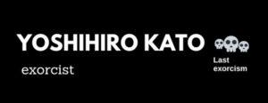 悪魔祓い師 加藤好洋 エクソシスト 悪魔祓い akumabaraishi kato yoshihiro exorcist akumabarai youtubetitle