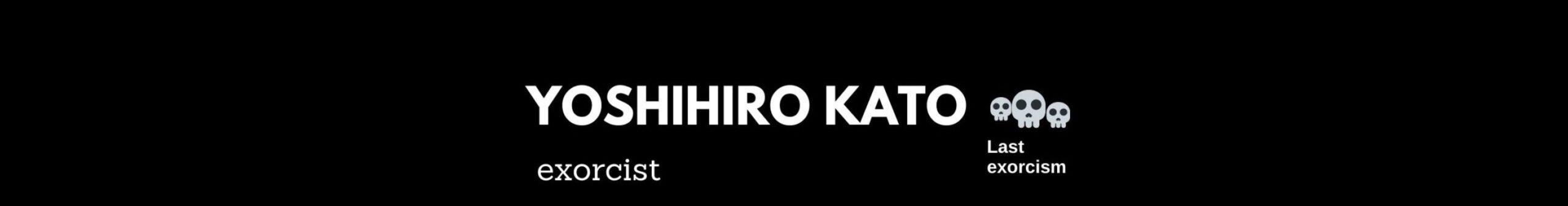 悪魔祓い師 加藤好洋 YouTubeチャンネル